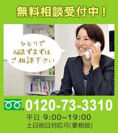 無料相談受付中!0120-73-3310
