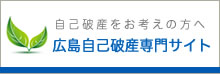 自己破産をお考えの方へ 広島自己破産専門サイト